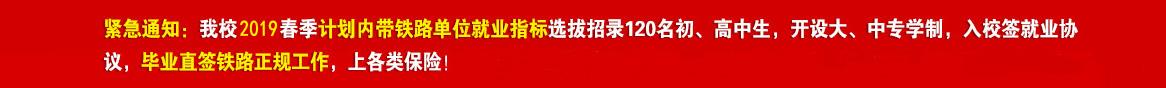 郑州城铁交通学校